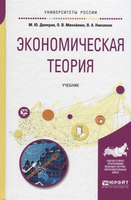 Днепров М., Михайлюк О., Николаев В. Экономическая теория Учебник цена