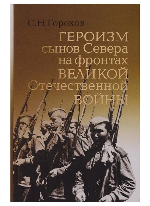Героизм сынов Севера на фронтах Великой Отечественной войны