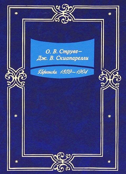 Струве О., Скиапарелли Дж. Переписка 1859-1904
