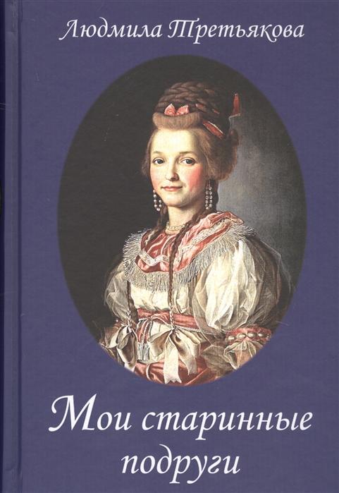 марина третьякова книги читать