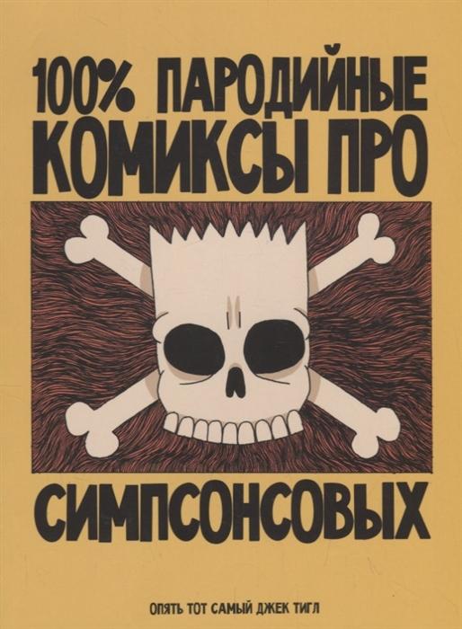 Тигл Д. 100 пародийные комиксы про Симпсонсовых
