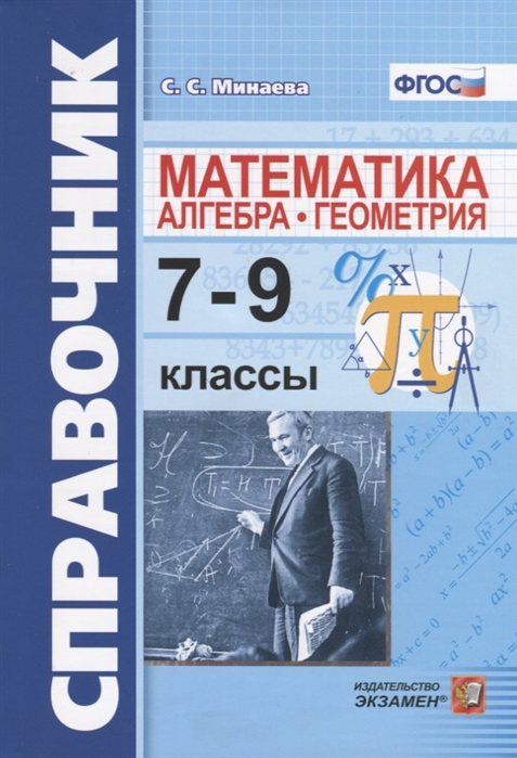 Минаева С. Справочник по математике алгебра геометрия 7-9 классы цена в Москве и Питере