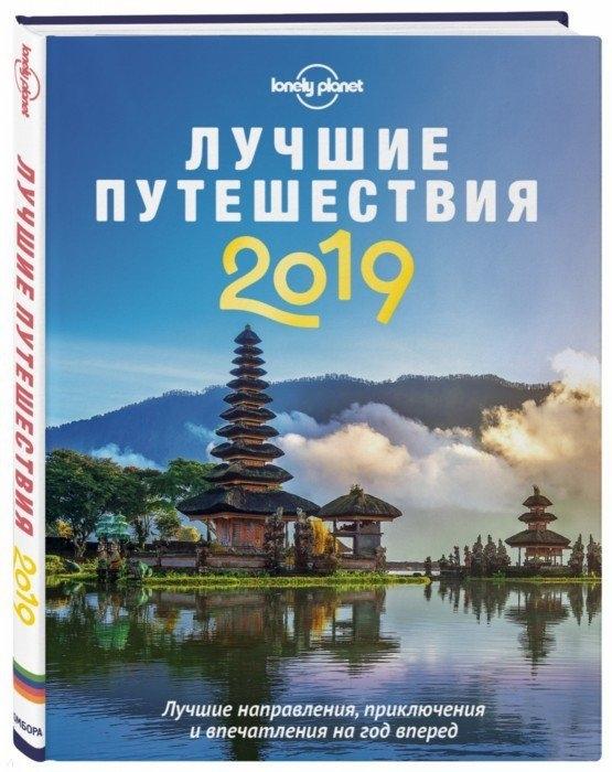 Басток Л., Биндлосс Д., Блум Г. и др. Лучшие путешествия 2019
