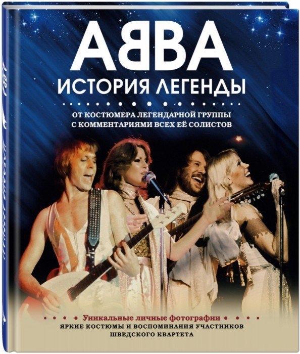 Халлинг И., Пальм К. ABBA История легенды цена