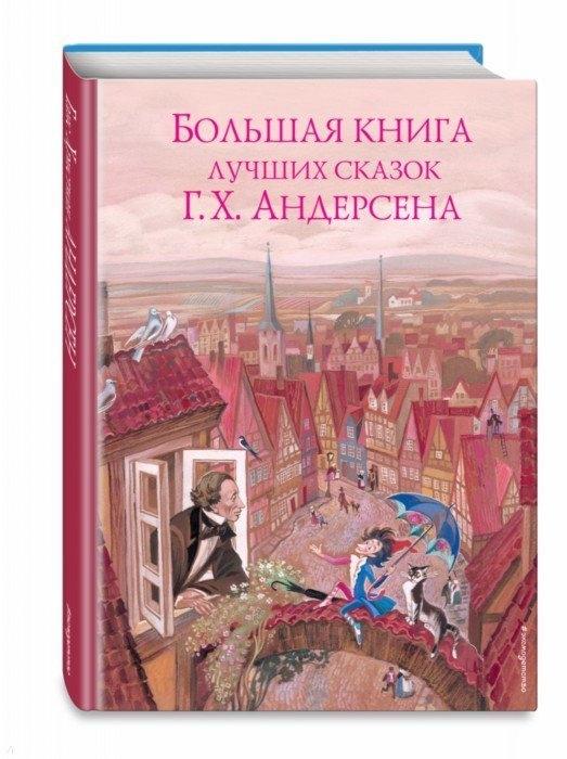 Андерсен Г. Большая книга лучших сказок Г Х Андерсена