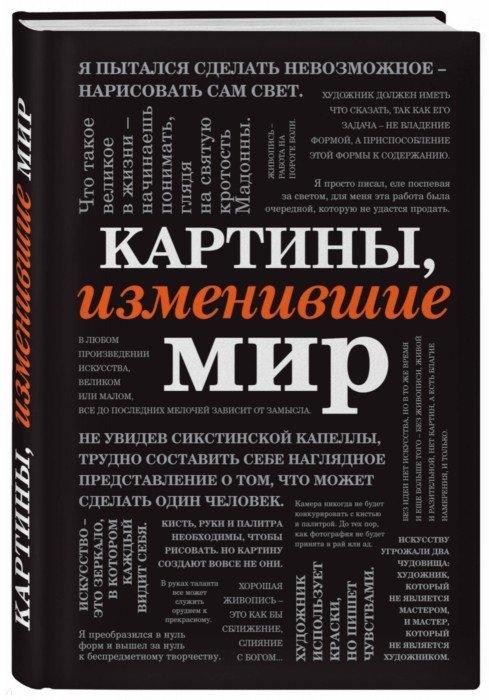 Черепенчук В., Ганчурина В., Цыганкова А. и др. Картины изменившие мир