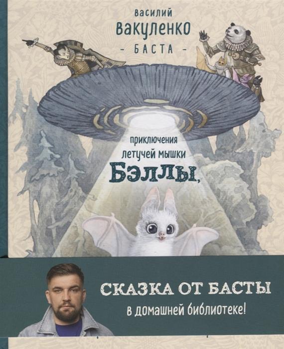 Вакуленко В. (Баста) Приключения летучей мышки Бэллы которая спала вверх головой цена