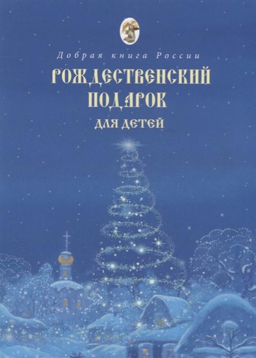 Бабенко Е. (сост.) Рождественский подарок для детей