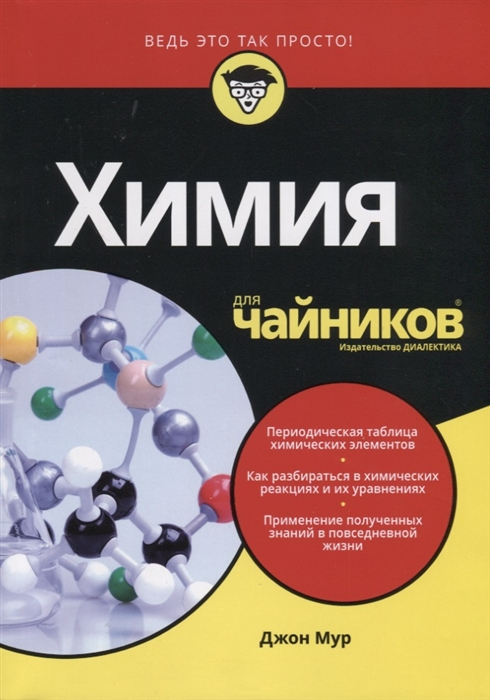 Мур Д. Химия для чайников