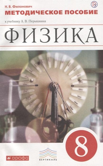 цена на Филонович Н. Физика Методическое пособие к учебнику А В Перышкина 8 класс