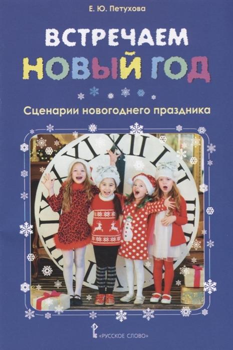Петухова Е. Встречаем Новый год сценарии новогоднего праздника