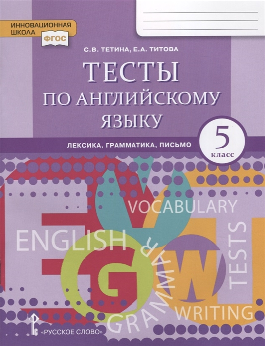 Тетина С., Титова Е. Тесты по английскому языку лексика грамматика письмо 5 класс цена
