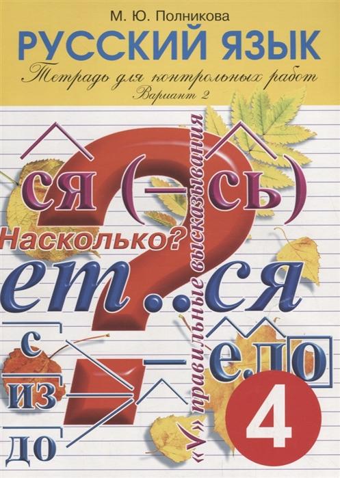 Полникова М. Русский язык 4 класс Тетради для контрольных работ Вариант 2 марля вариант нестерильная 2 м