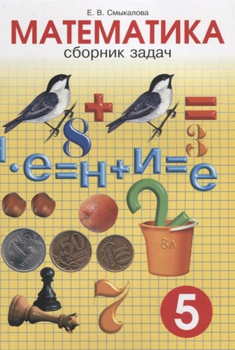 все цены на Смыкалова Е. Сборник задач по математике для учащихся 5 класса онлайн