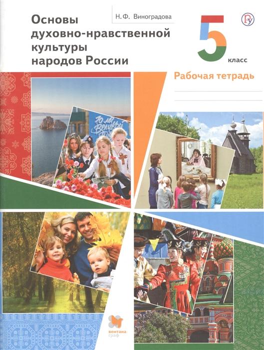 Основы духовно-нравственной культуры народов России 5 класс Рабочая тетрадь