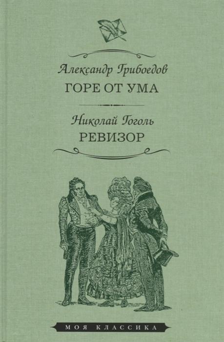 Грибоедов А., Гоголь Н. Горе от ума Комедия в четырех действиях Ревизор Комедия в пяти действиях цена