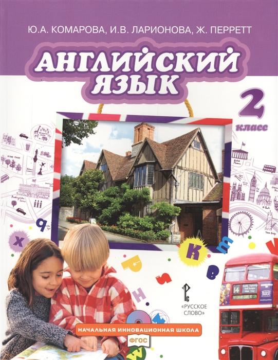 Комарова Ю., Ларионова И., Перретт Ж. Английский язык Учебник для 2 класса общеобразовательных организаций недорого