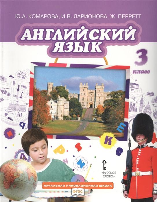 Комарова Ю., Ларионова И., Перретт Ж. Английский язык Учебник для 3 класса общеобразовательных организаций недорого