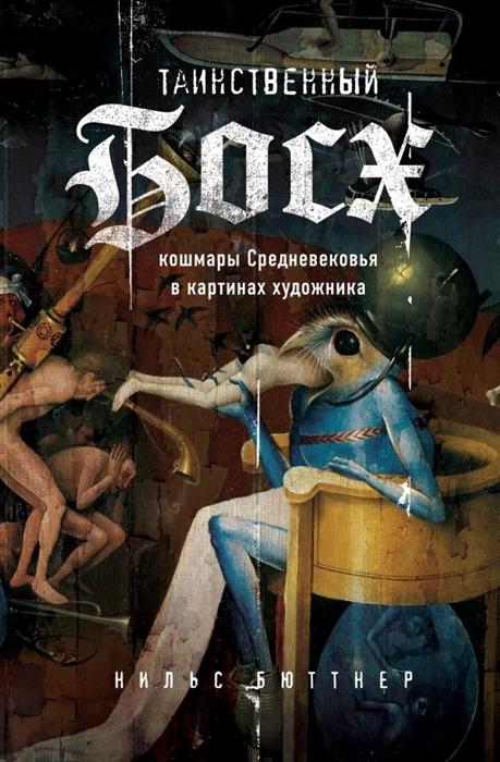 Таинственный Босх Кошмары средневековья в картинах художника