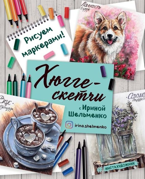 Шельменко И. Хюгге-скетчи с Ириной Шельменко Рисуем маркерами