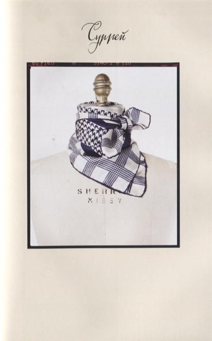 платки шарфы парео 45 способов выглядеть стильно