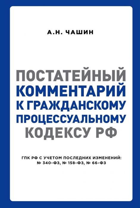 Чашин А. Постатейный комментарий к Гражданскому процессуальному кодексу РФ недорого