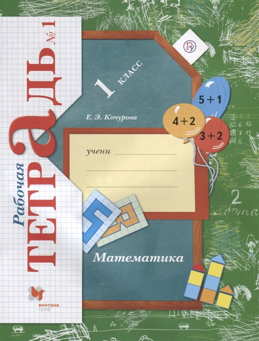 Кочурова Е. Математика 1 класс Рабочая тетрадь 1
