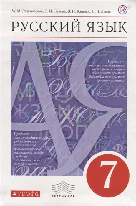 Русский язык 7 класс Учебник
