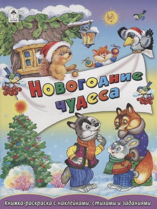 Михайленко Е. Новогодние чудеса цена 2017