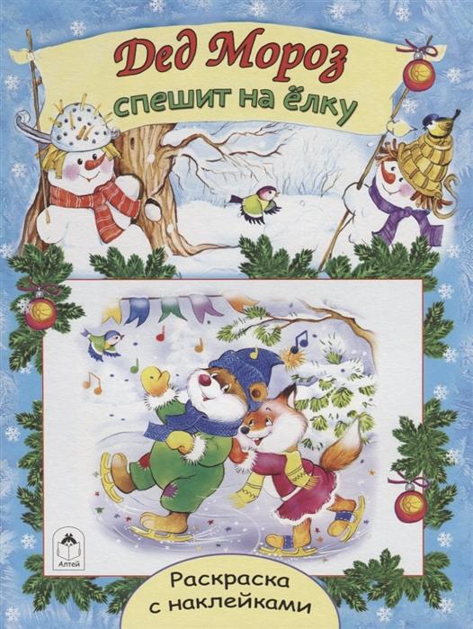 михайленко е с кем приходит новый год раскраска с наклейками Михайленко Е. Дед Мороз спешит на елку Раскраска с наклейками