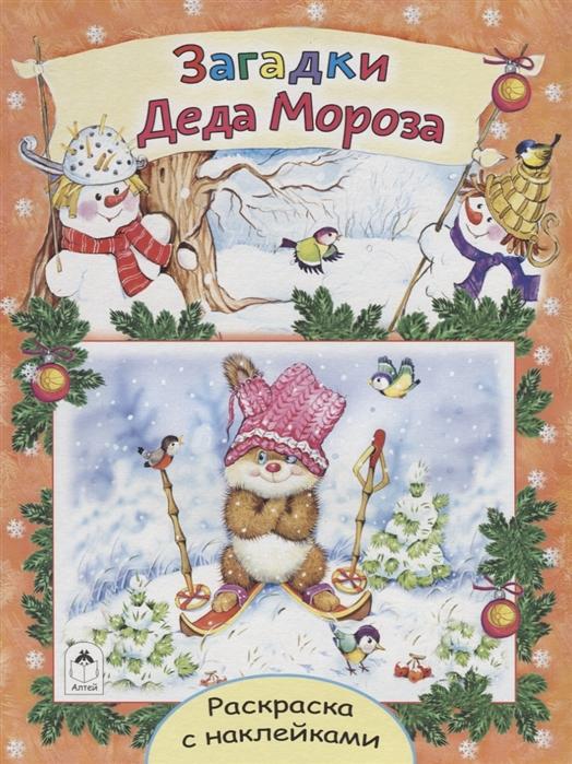 Коваль Т. Загадки Деда Мороза Раскраска с наклейками