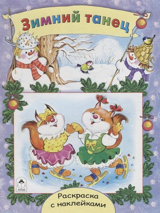 Купить Зимний танец Раскраска с наклейками, Алтей, Раскраски