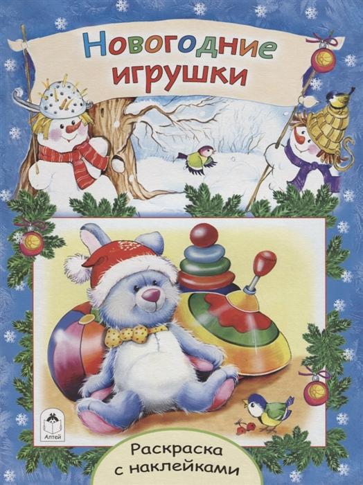 Коваль Т. Новогодние игрушки Раскраска с наклейками