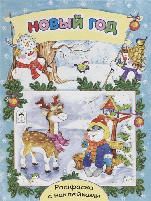 михайленко е с кем приходит новый год раскраска с наклейками Михайленко Е. Новый год Раскраска с наклейками