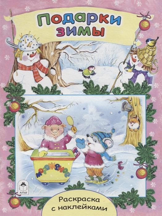 михайленко е с кем приходит новый год раскраска с наклейками Михайленко Е. Подарки зимы Раскраска с наклейками
