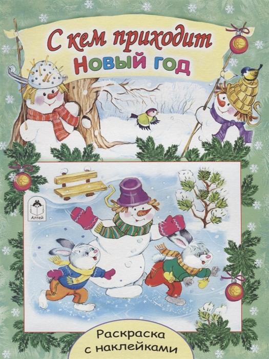 михайленко е с кем приходит новый год раскраска с наклейками Михайленко Е. С кем приходит Новый год Раскраска с наклейками