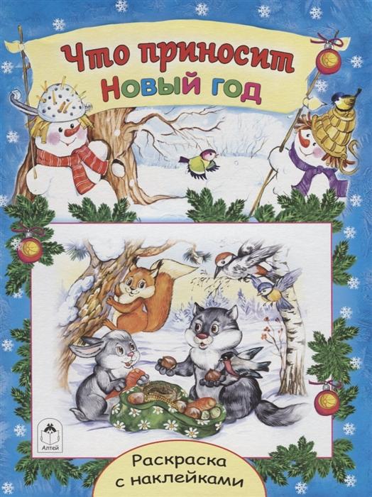 михайленко е с кем приходит новый год раскраска с наклейками Мигунова Н. Что приносит Новый год Раскраска с наклейками