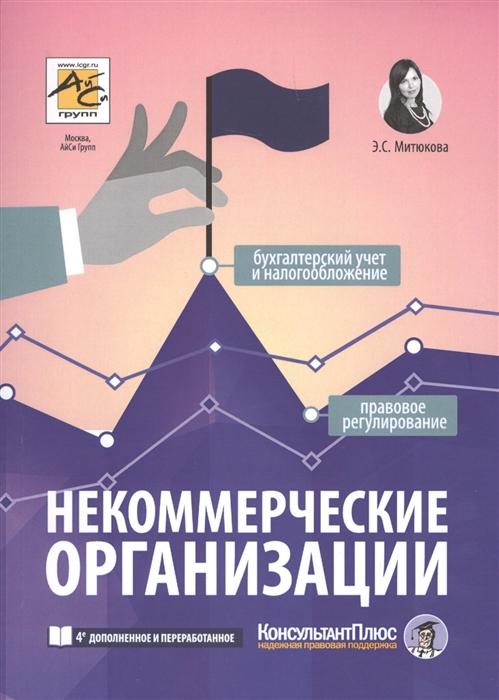 Митюкова Э. Некоммерческие организации Правовое регулирование бухгалтерский учет и налогообложение