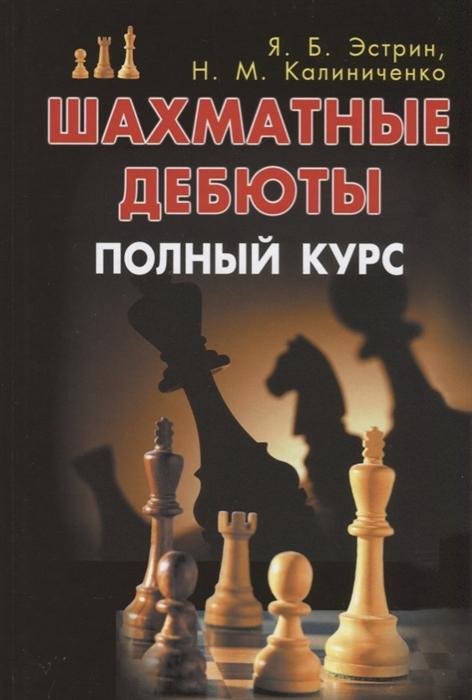 Эстрин Я., Калиниченко Н. Шахматные дебюты Полный курс