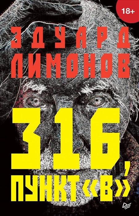Лимонов Э. 316 пункт В 316 пункт в
