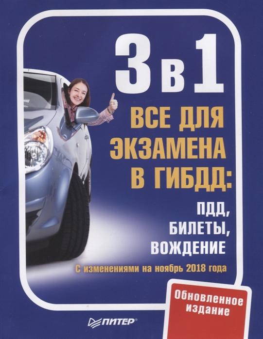 Гринчик Н. (ред.) 3 в 1 Все для экзамена в ГИБДД ПДД билеты вождение