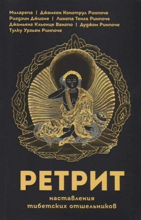 Ригдзин Джигме Лингпа, Тулку Ургьен Ринпоче и др. Ретрит Наставления тибетских отшельников рингу тулку ринпоче буддийская медитация сборник