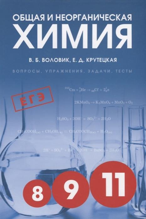 Воловик В., Крутецкая Е. Общая и неорганическая химия Вопросы упражнения задачи тесты 8 9 11 классы