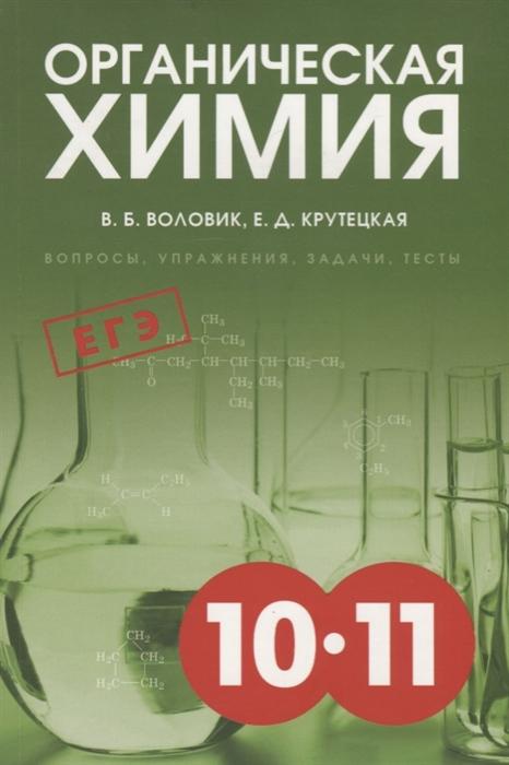 Воловик В., Крутецкая Е. Органическая химия Вопросы упражнения задачи тесты 10-11 классы ЕГЭ цена
