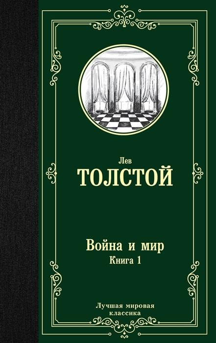 Толстой Л. Война и мир Книга 1 толстой л война и мир
