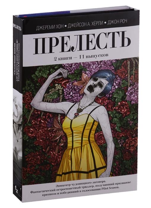 Хон Дж., Херли Дж. Прелесть 2 книги - 11 выпусков Комплект из 2 книг
