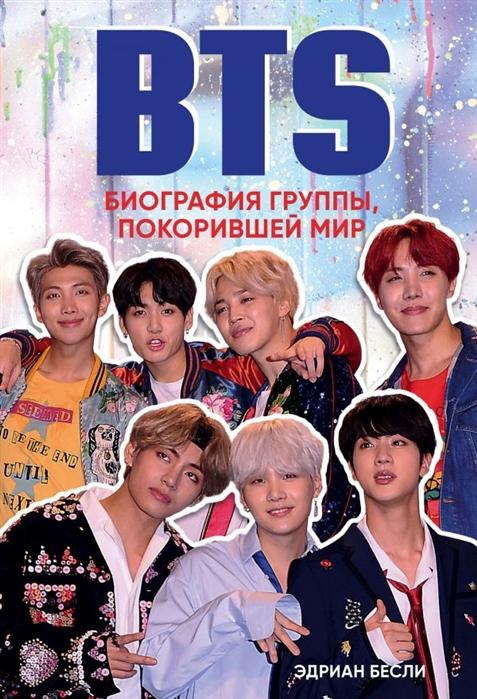 BTS Биография группы покорившей мир