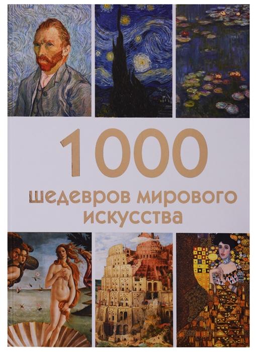 Черепенчук В. 1000 шедевров мирового искусства