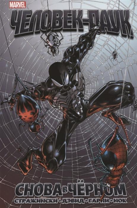 Стражински Дж., Дэвид П. Удивительный Человек-Паук Снова в черном дематтейс дж удивительный человек паук последняя охота крэйвена