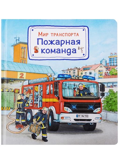 Гернхойзер С. Мир транспорта Пожарная команда цена